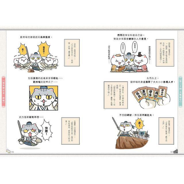 如果歷史是一群喵(3):秦楚兩漢篇【萌貓漫畫學歷史】 5