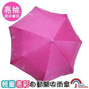 [Kasan] 輕量亮彩自動開收雨傘-雨中等你(亮桃)