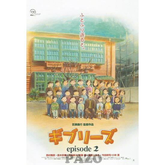 【進口拼圖】宮崎駿系列-吉卜力 Ghiblies episode2 150片迷你拼圖 150-G38