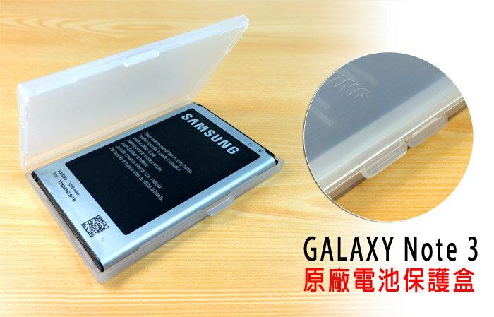 Samsung Galaxy Note 3 原廠電池保護盒 N9005 N9000 GT-N900 NOTE3 收納盒/手機電池/電池盒/收納蓋