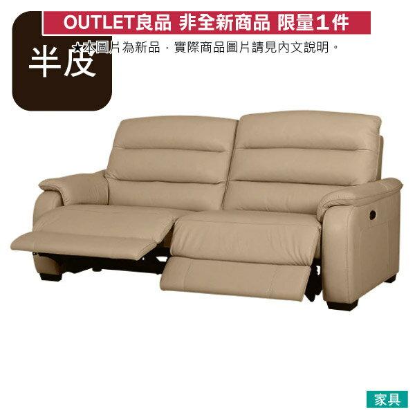 ◎(OUTLET)半皮3人用電動可躺式沙發 CRONA NB BE 福利品 NITORI宜得利家居 0