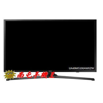 +南屯手機王+SAMSUNG三星M5100 LED TV 49吋 (UA49M5100AWXZW)【宅配免運費】