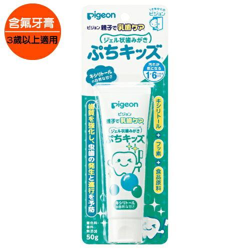 日本【貝親Pigeon】嬰兒防蛀牙膏(木糖醇口味) 0