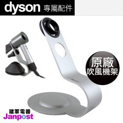 【建軍電器】Dyson 原廠盒裝公司貨 吹風機架 金屬支架 Supersonic HD01 專用