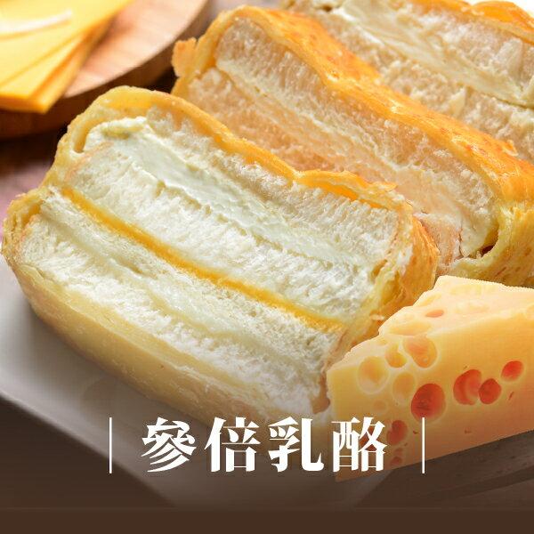 【拿破崙先生】起酥三明治_參倍乳酪(1入/8片裝)