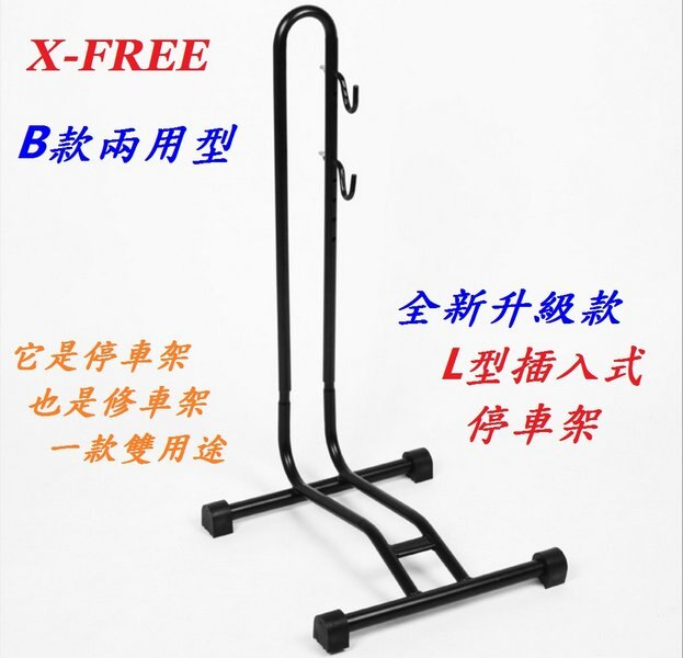 《意生》插入式L型停車架【B款兩用型】X-FREE L架L型停車架 展示架 立車架 置車架 停放架 置放架