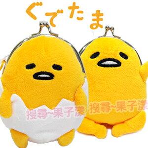 蛋黃哥 珠扣絨毛零錢包 日本正版周邊小物 [CA006] - 限時優惠好康折扣