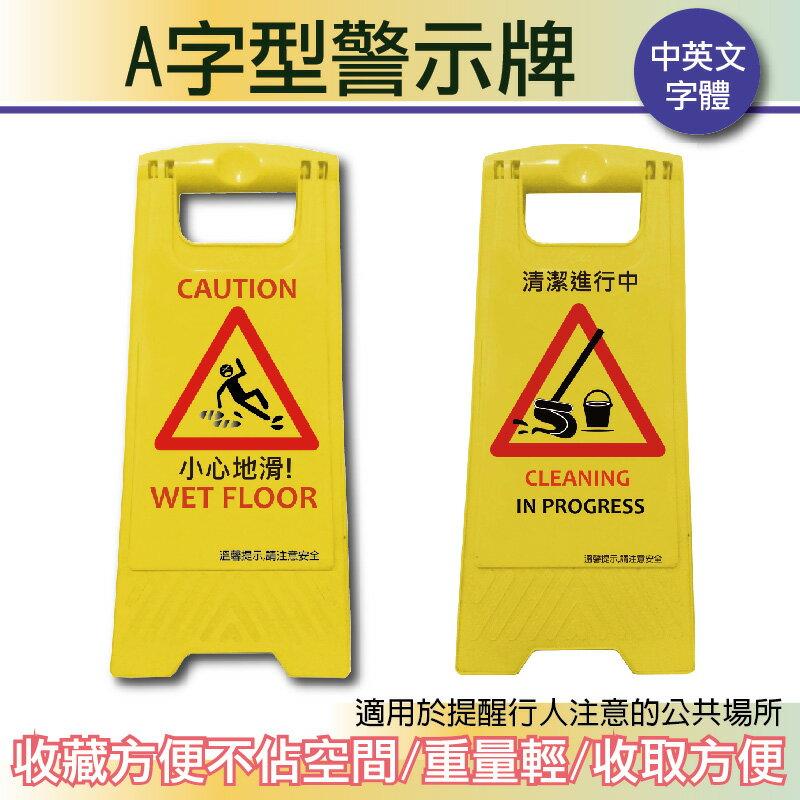 A字型警示立牌兩入一組-小心地滑、清潔進行中