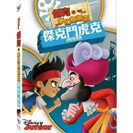 傑克與夢幻島海盜:傑克鬥虎克-DVD 普通版