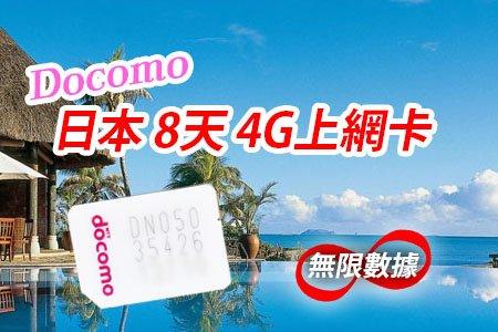 日本DoCoMo 上網Sim卡 8天吃到飽 免登記 免簽約 免歸還 附卡匣--8/31