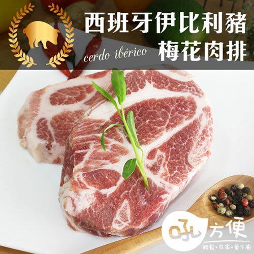 【吼方便】西班牙伊比利豬梅花肉排 150g/份