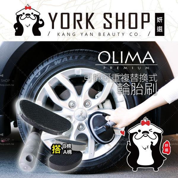 <br/><br/> 【姍伶】專業汽車機車美容DIY Olima 可拆可重複替換式輪胎刷 搭A棉+B棉~適用鋁圈輪胎輪框<br/><br/>