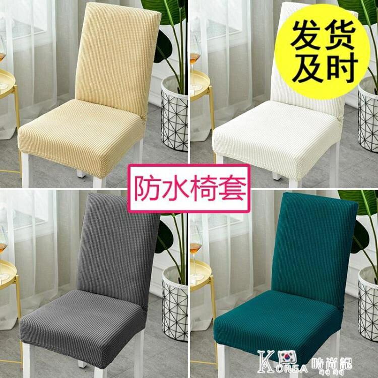 椅套 餐桌椅子套罩家用椅墊套裝彈力連體通用簡約餐椅套坐墊酒店凳子套SUPER 全館特惠9折