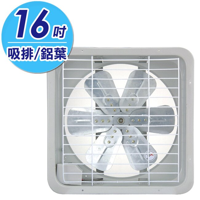 <br/><br/>  【永用】16吋鋁葉吸排兩用通風扇 FC-316A<br/><br/>
