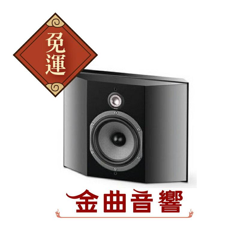 【金曲音響】FOCAL Chorus SR700V 法國進口環繞揚聲器(對)