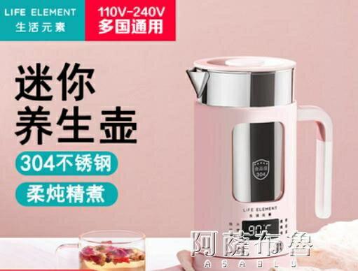 養生壺 110v-240v伏旅行養生壺美國日本加拿大多功能煮茶壺便攜式小家電 交換禮物