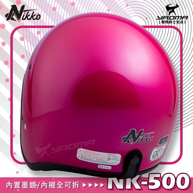 NIKKO安全帽 NK-500 桃紅 素色 內置墨鏡 復古安全帽 內襯可拆 NK500 耀瑪騎士機車部品