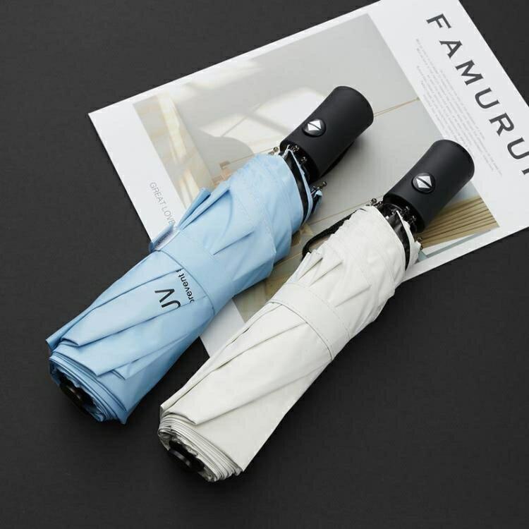 遮陽傘 雨傘男女自動摺疊晴雨兩用防曬防紫外線大號黑膠遮陽太陽傘雙人傘