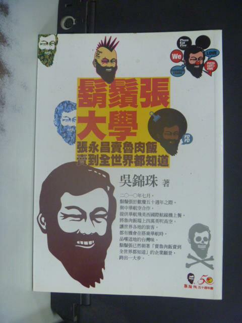 【書寶二手書T1/財經企管_OPQ】鬍鬚張大學_原價350_吳錦珠