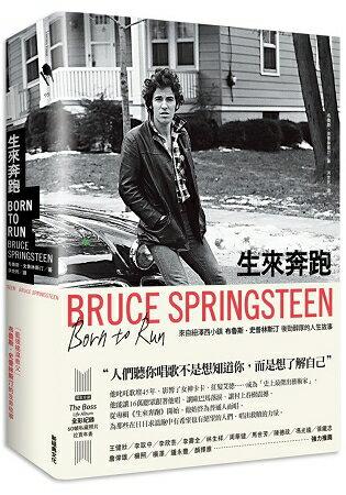 生來奔跑:「藍領搖滾教父」布魯斯‧史普林斯汀的生命故事 - 限時優惠好康折扣