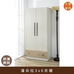 【myhome8居家無限】潘朵拉3x6尺衣櫥