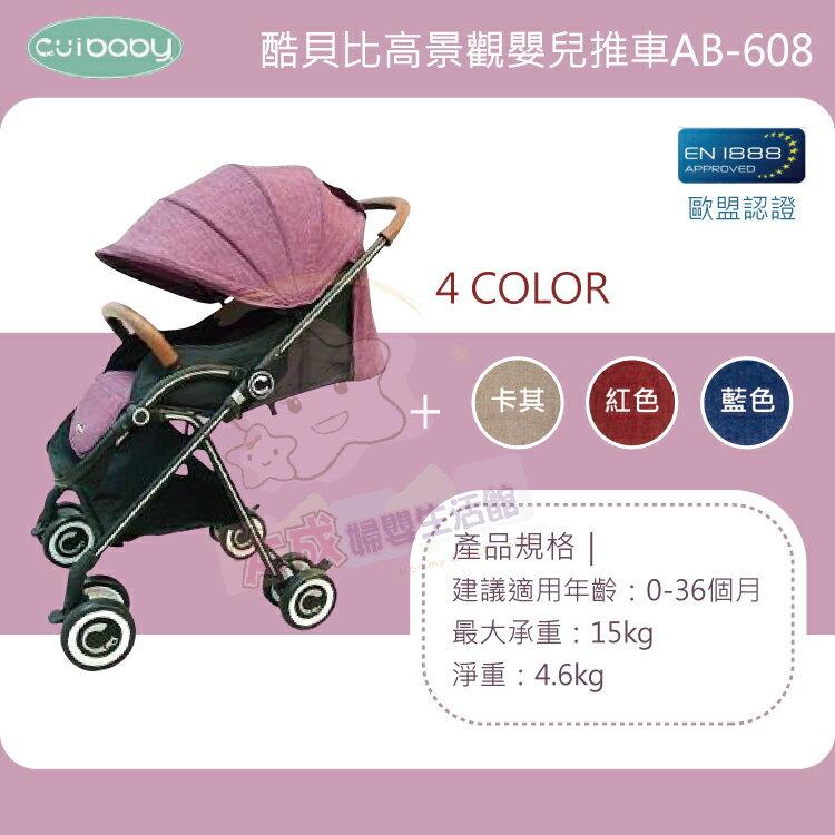 【大成婦嬰】酷貝比高景觀單向秒收嬰兒推車AB-608 / 運100