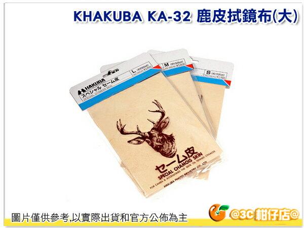HAKUBA CHAMOIS LENS SKINA KA-32 鹿皮拭鏡布 大 30*30cm 清潔布 羚羊皮 麂皮 澄瀚公司貨
