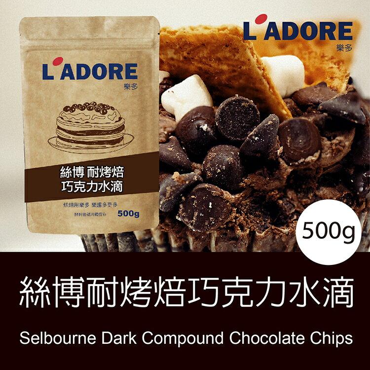 【樂多烘焙】馬來西亞製  絲博苦甜代可可脂巧克力水滴/500g