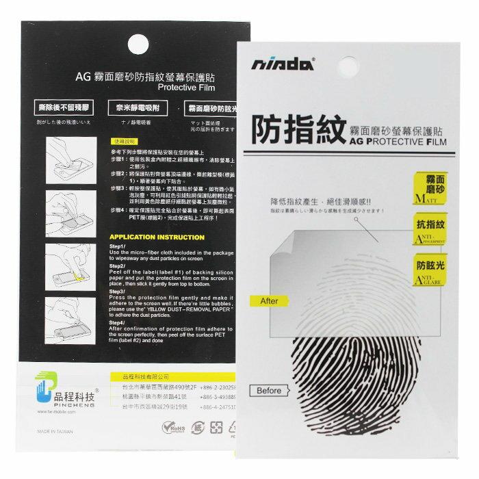 【NISDA~防指紋AG版】ASUS ZenFone 2 LASER / ZE500KL 5吋 ☆抗指紋☆防眩光☆ 三明治靜電式螢幕保護貼 ~