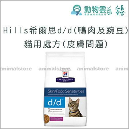 Hills希爾思d  d 鴨肉及豌豆 貓用處方 皮膚問題 3.5lb