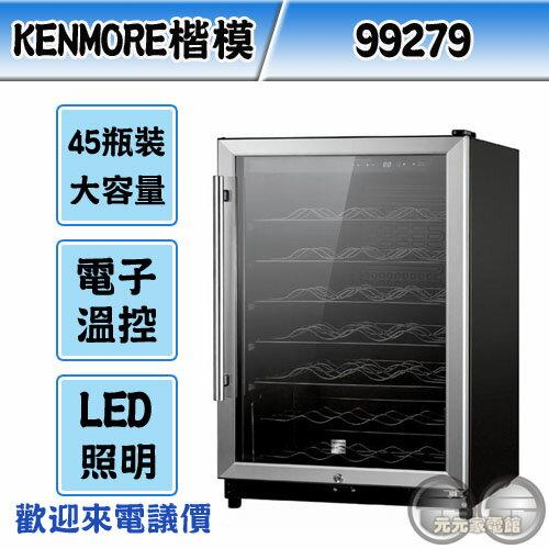 Kenmore美國楷模45瓶裝菁英型葡萄紅酒櫃99279
