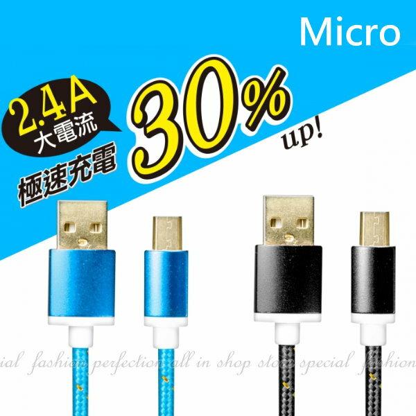 KINYO Micro極速充電傳輸線USB-49充電線USB 2.4A傳輸線18K鍍金端子 快充【GE334】◎123便利屋◎