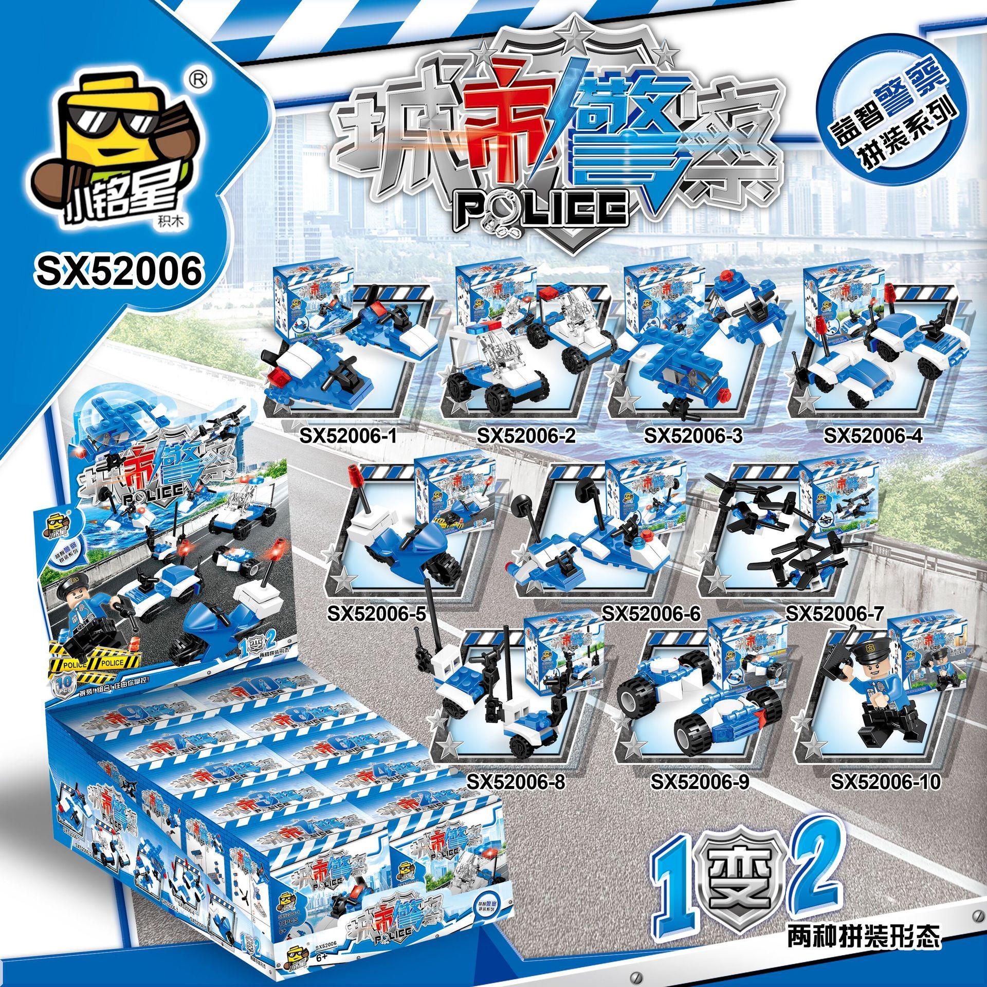 【Fun心玩】SX52006 積木 城市警察(一盒10入) 1變2 小顆粒積木 套裝盒組 警察拼裝 兒童 益智 玩具