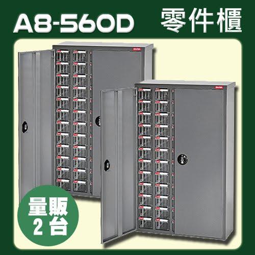 『量販2台』【超值抽屜零件櫃】樹德A8-560D(加門型)60格抽屜裝潢水電維修汽車耗材電子精密
