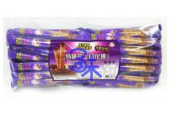 (印尼) 【star sticks】味覺百撰 爆漿特級花生巧克力威化捲(choconut) 1包 600 公克 特價 105 元【4713648831788 】(特級巧克力花生威化捲/花生捲心酥)最新..