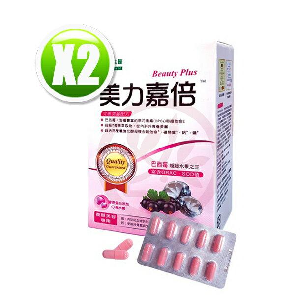 長榮生醫美力嘉倍(30顆盒)x2