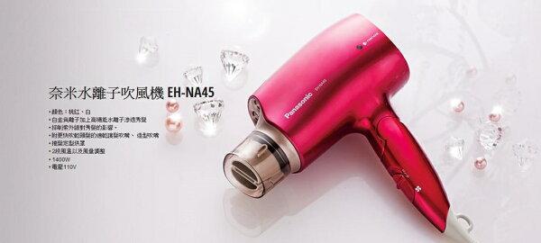 Panasonic國際牌NA45負離子吹風機(桃)EH-NA45-RP吹風機豬鼻子【迪特軍】