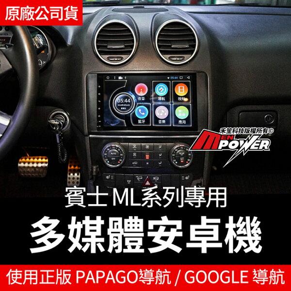 【送免費安裝】賓士2005~2012W164ML系列專用多媒體安卓大螢幕9吋安卓機