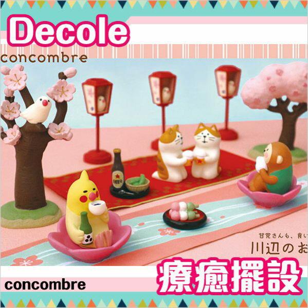 Decole 療癒裝飾 公仔 櫻花季 concombre  該該貝比  ☆