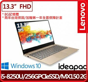 LenovoIdeaPadIP320S81AK000DTW13.3吋家用筆電金I5-8250U8G256GMX150WIN10