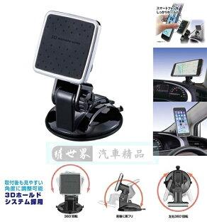 權世界@汽車用品日本NAPOLEX吸盤式磁鐵吸附式銀色框360度迴轉智慧型手機架Fizz-1078