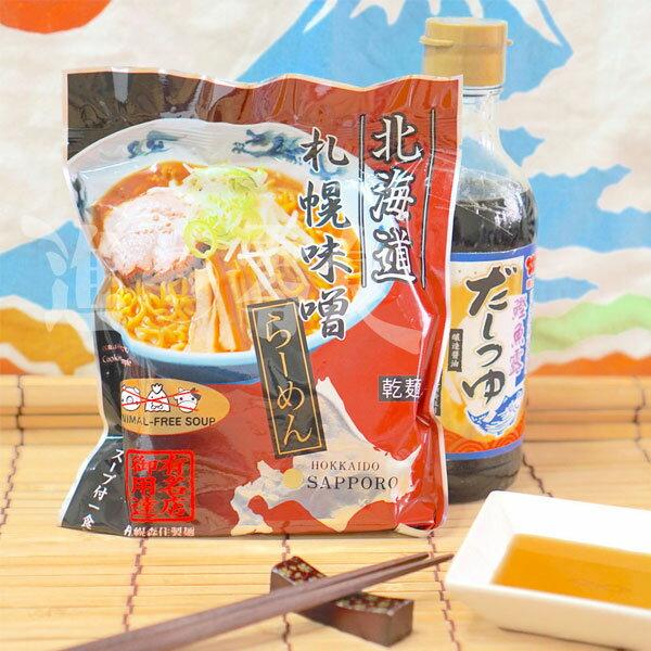 日本 森住製麵 北海道味增拉麵 130g/包 完全就是拉麵!不是泡麵!來自北海道.是眾多日本拉麵店的指定工廠【特價】§異國精品§