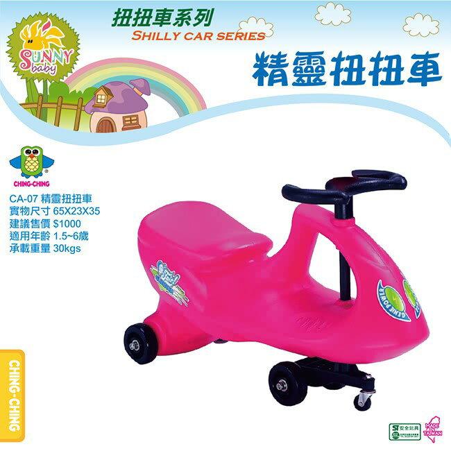 麗嬰兒童玩具館~親親-Q版小小太空精靈造型扭扭車/搖搖車