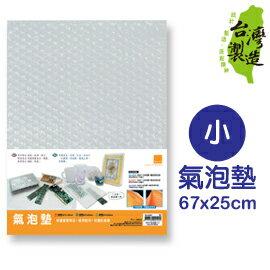 珠友 WA-60003 WANT氣泡墊(小)67*25cm