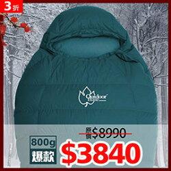 【【蘋果戶外】】OutdoorBase 雪舞 【FP650 / 800g】CP值爆表!輕量抗撕裂布 羽絨睡袋 登山睡袋 22628