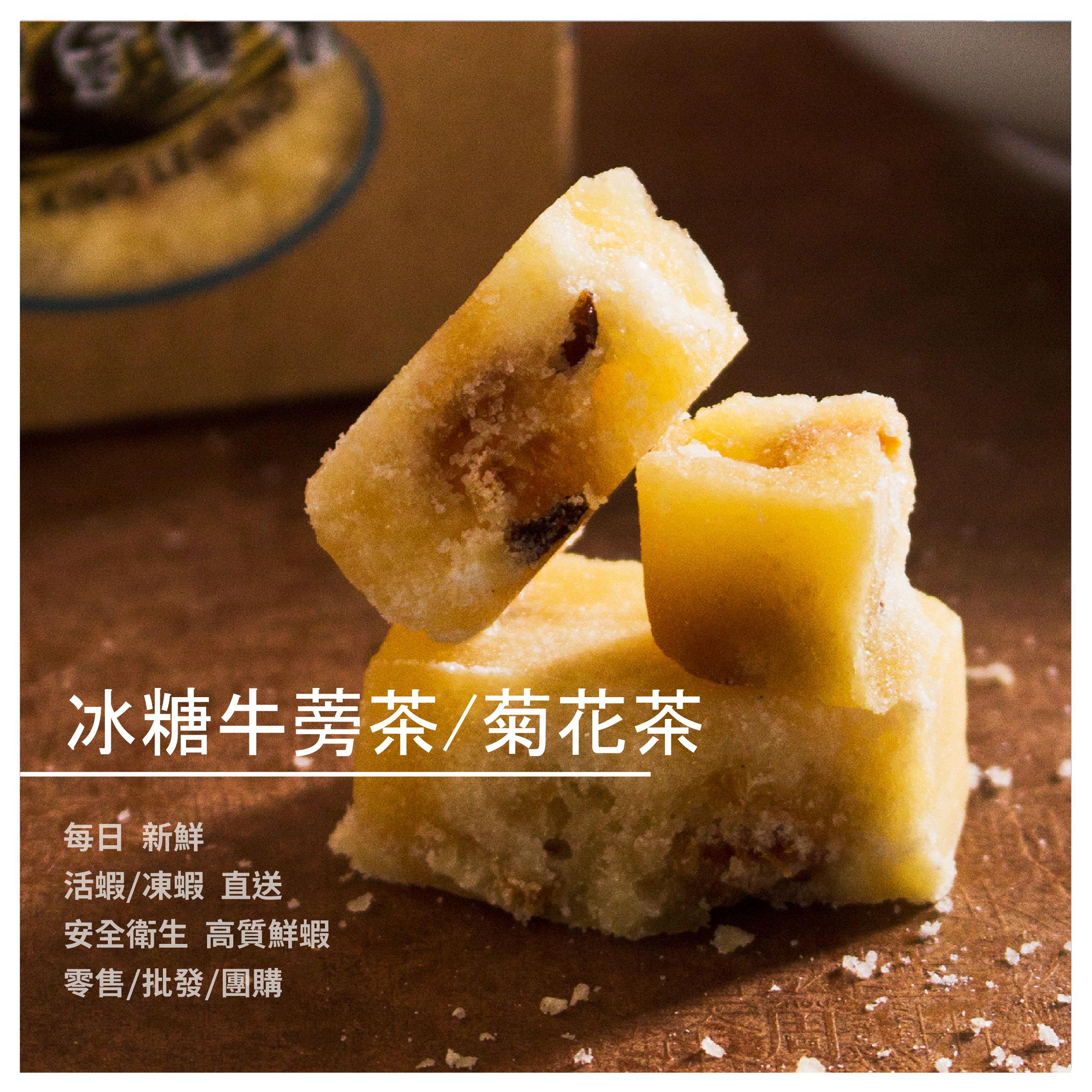【黑金傳奇黑糖薑母茶】冰糖牛蒡茶/菊花茶