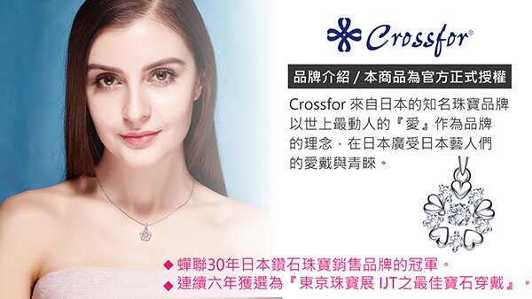 925純銀日本正版crossfor冰雪Dancing Stone跳舞銀項鍊 1