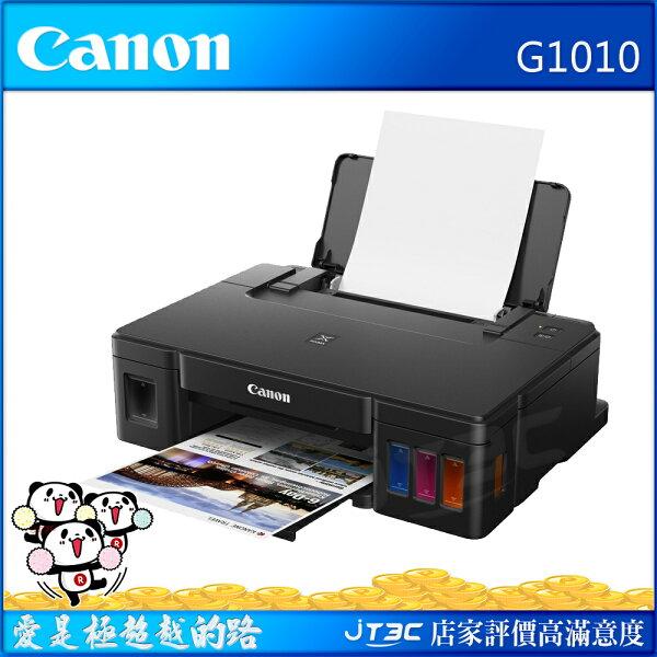 CanonPIXMAG1010原廠大供墨複合機原廠保固(內附原廠隨機墨水1組)