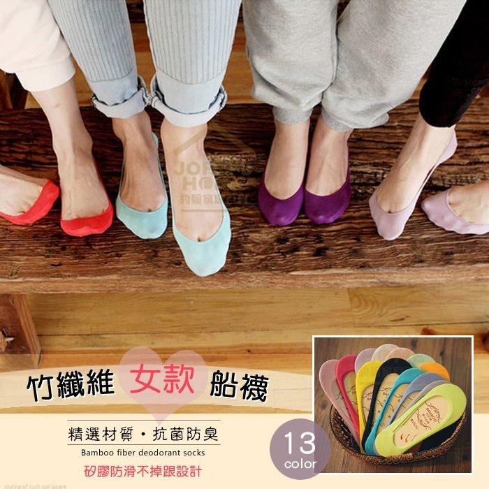 約翰家庭百貨》【VA560】純色女士竹纖維隱形襪 女襪 豆豆鞋船型鞋福樂鞋淺口素色船襪 矽膠防掉跟設計 13色可選