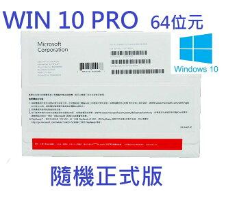 Windows 10 64位元 中文專業隨機版